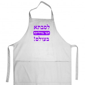 Apron «For best grandmother» (white) heb