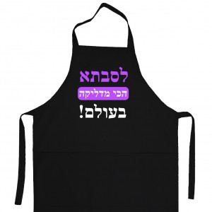 Apron «For best grandmother»  (black) heb